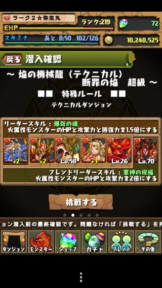 Screenshot_2013-03-04-00-00-49.png