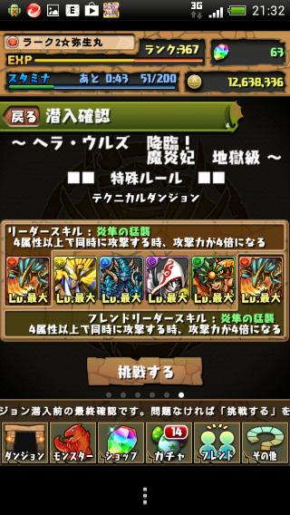 Screenshot_2013-06-24-21-32-49.png