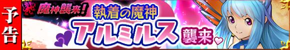 banner_raid04_0121-thumb-580x100-6017